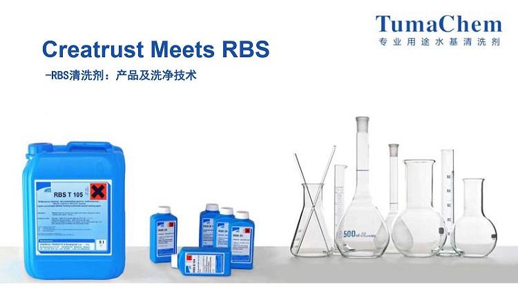 RBS01-1.jpg RBS清洗液及中和剂 清洗液、中和液 第1张